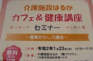 1月23日 はるかカフェ&健康セミナーを開催しました!