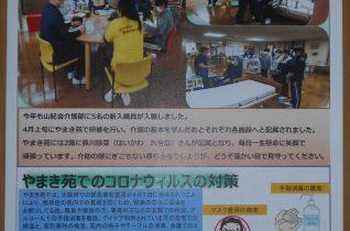 やまき新聞5月号