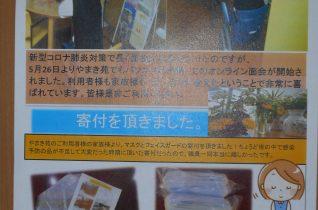 やまき新聞7月号